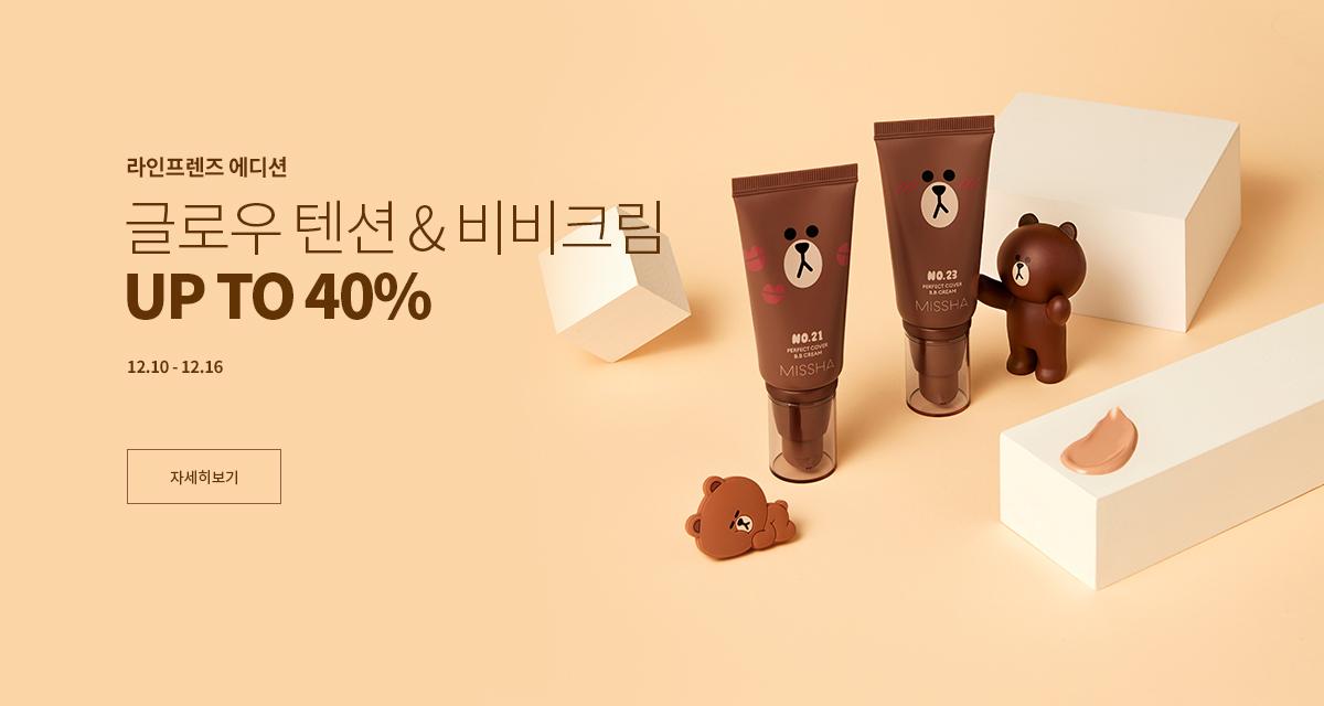 라인에디션 텐션/비비크림 최대40%