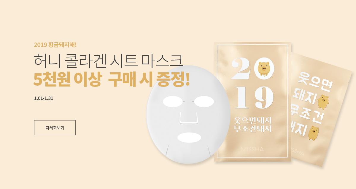 미샤 1월 구매사은품 (5천원)