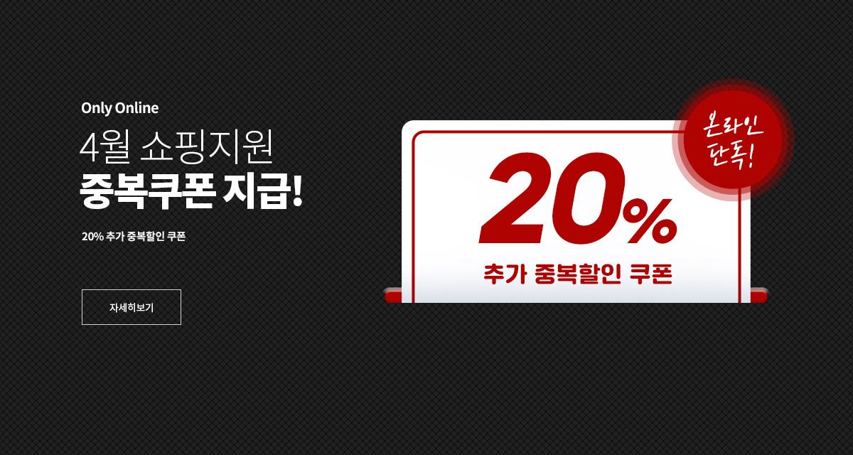중복쿠폰 20%