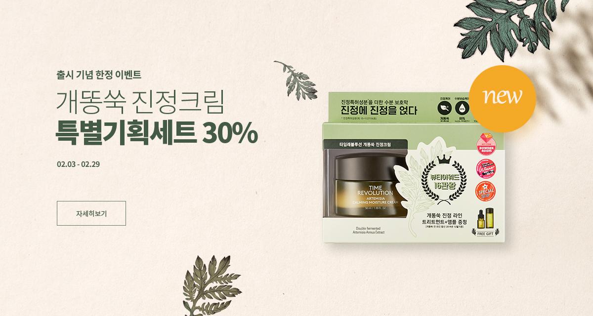 개똥쑥 진정크림 기획세트 30%