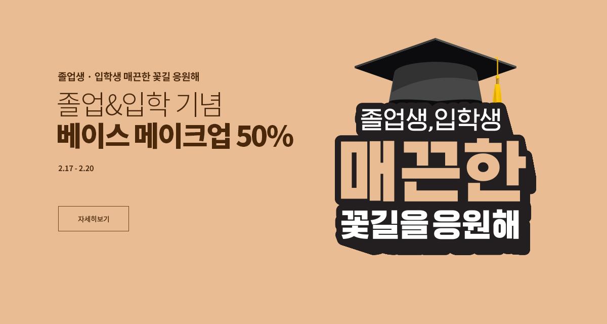 졸업입학 베이스메이크업 최대 50%