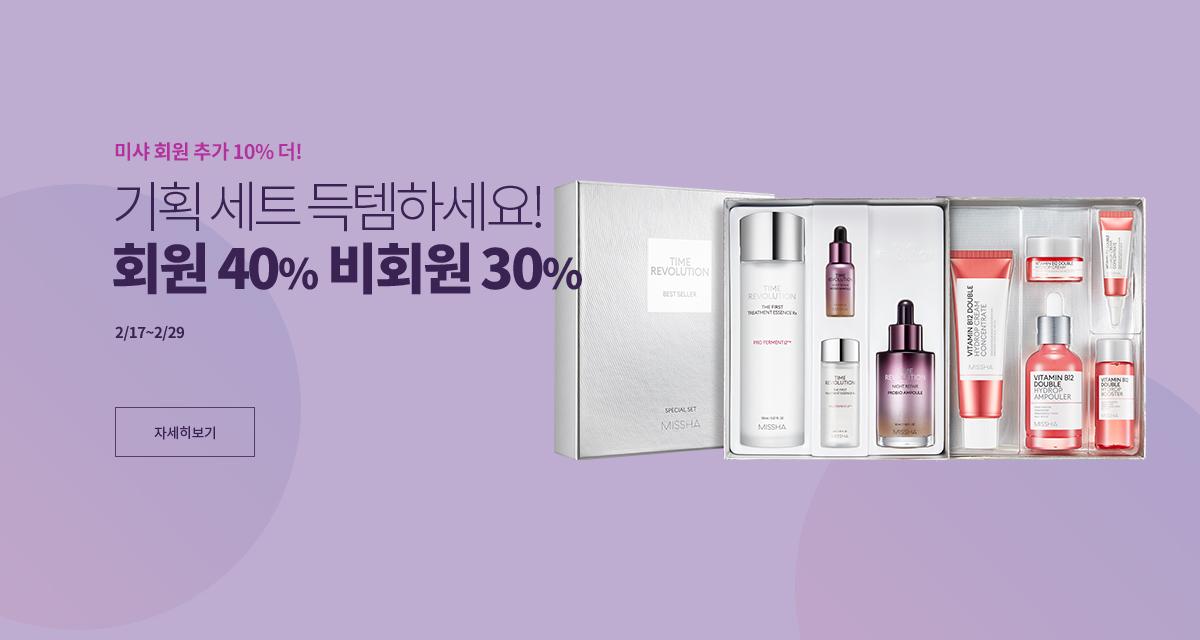 미샤 기획세트 최대 40%