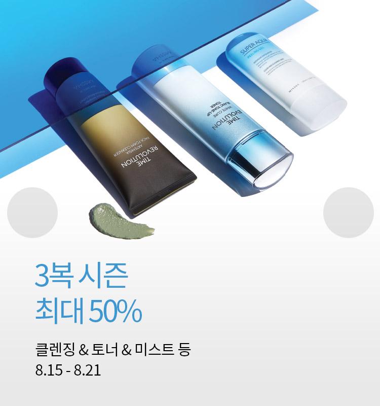 피부 3복 최대 50%