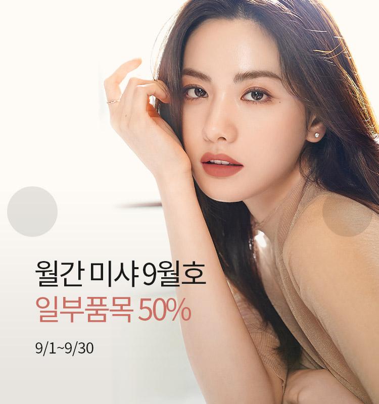 월간 미샤 9월호