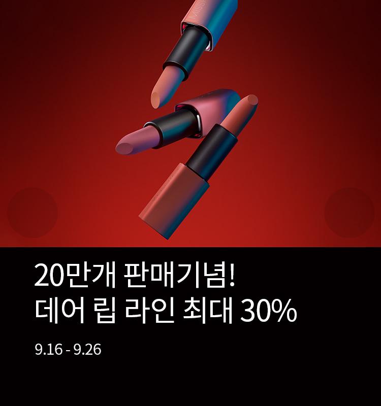 데어립라인30%