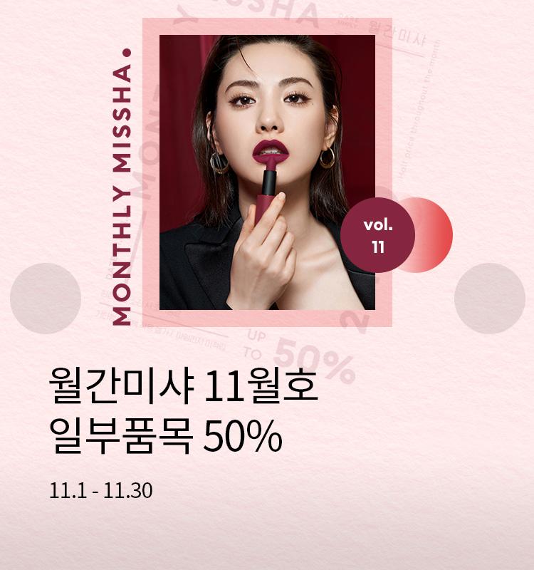 월간 미샤 11월호