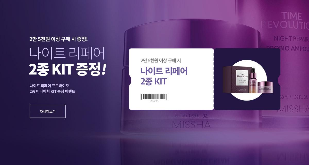 1월 구매사은품(2만5천원)