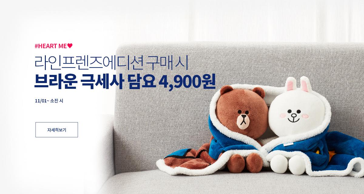 1만원 이상 구매시 담요4900원