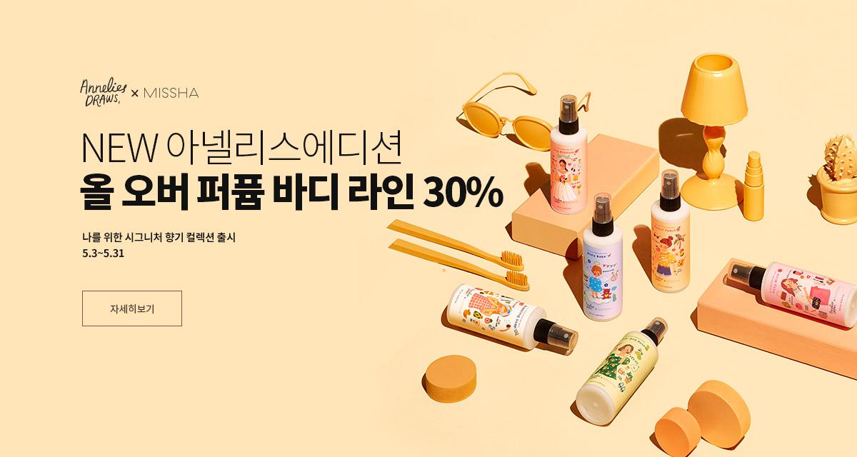 올 오버 퍼퓸 바디 30%