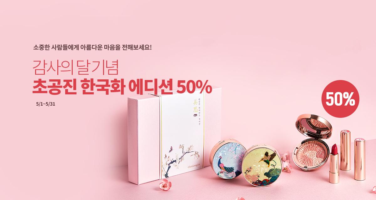 초공진 한국화 에디션 50%