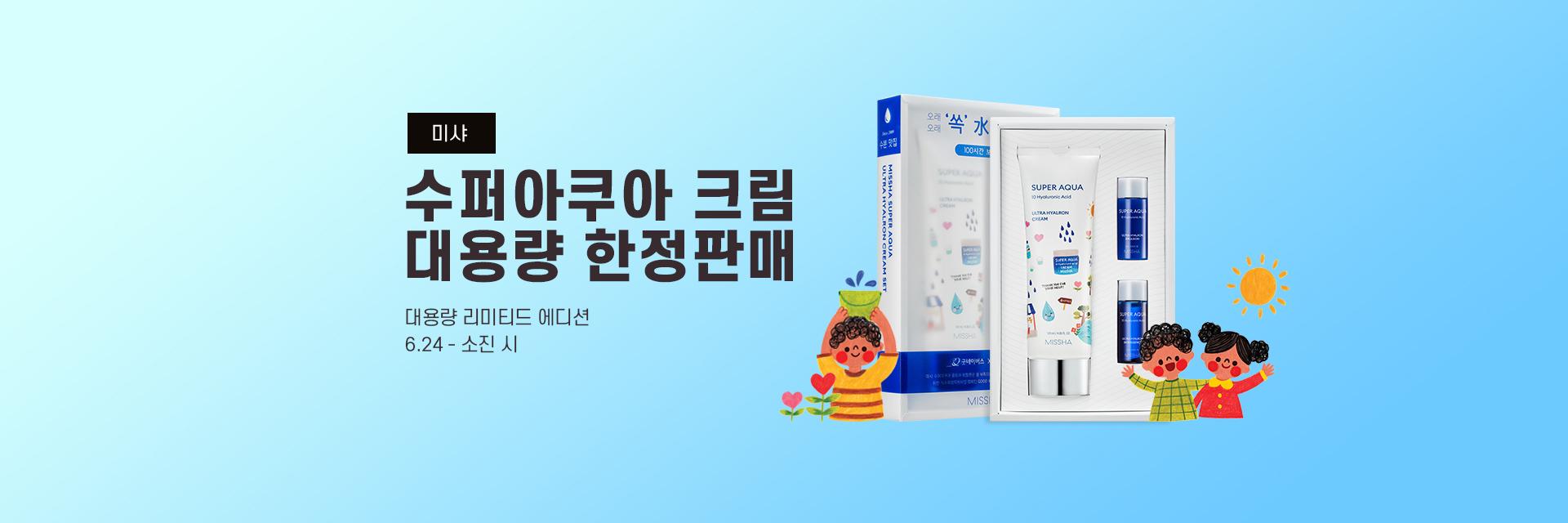 수퍼아쿠아 대용량