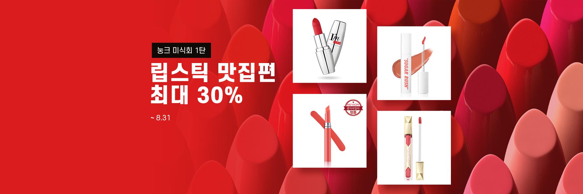 립스틱 맛집 최대 30%