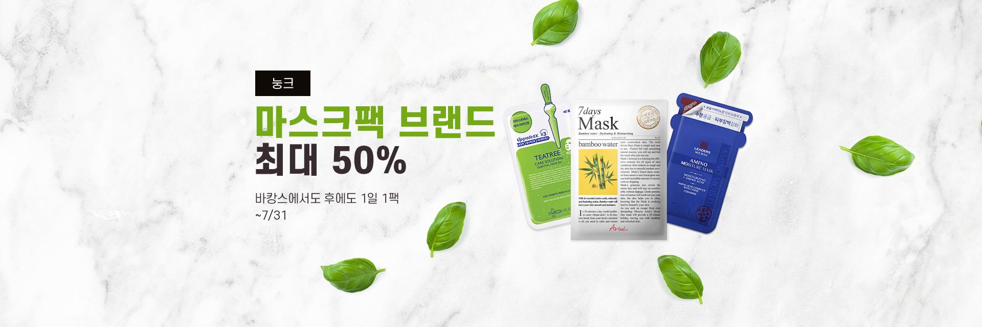 마스크팩 브랜드 최대 50%