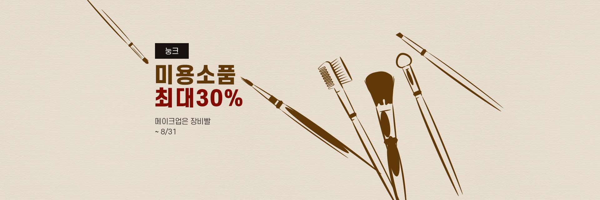 미용소품 최대 30%
