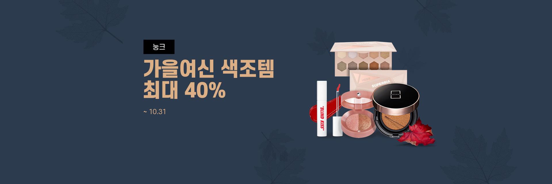 가을여신 색조템 40%