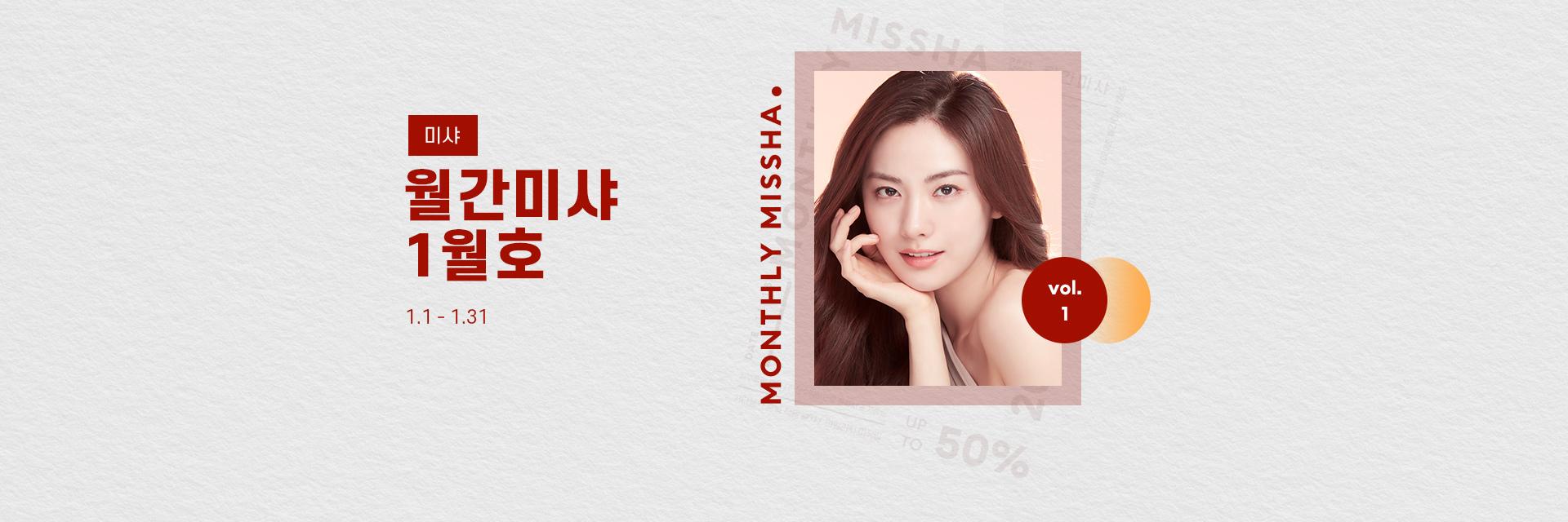 월간 미샤 1월호