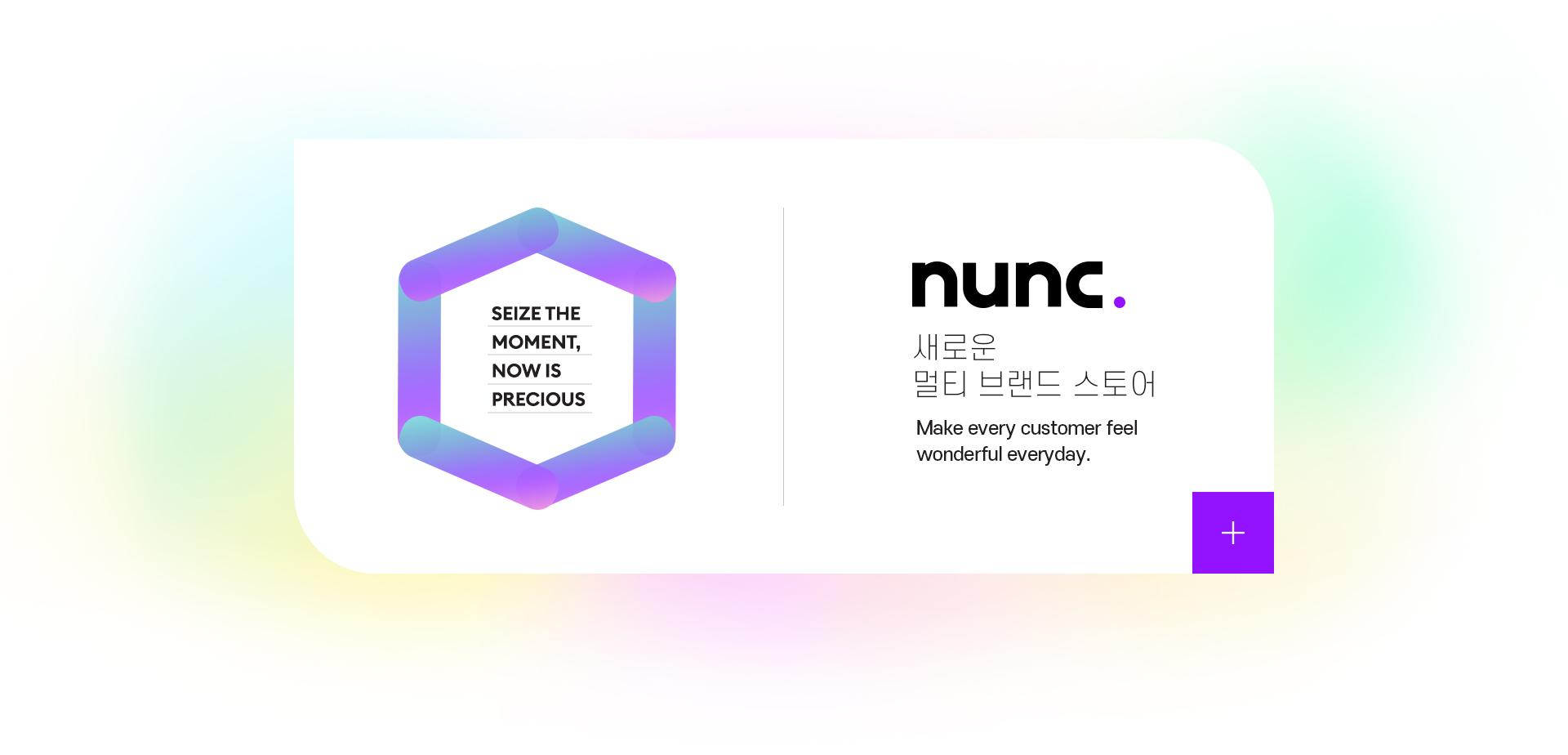 nunc 브랜드 스토리